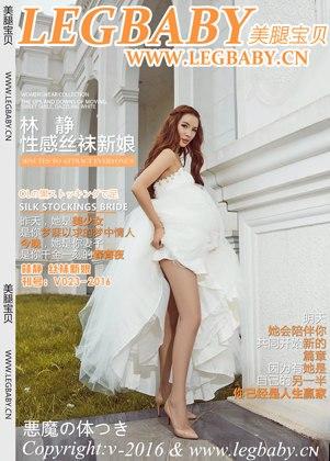 [LEGBABY美腿宝贝] V023-2016林静 丝袜新娘[40+1P/161M]